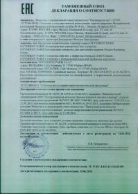 Oxynergy сертификат качества